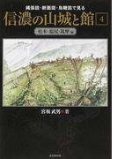 縄張図・断面図・鳥瞰図で見る信濃の山城と館 第4巻 松本・塩尻・筑摩編