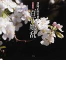 百花繚乱 諸岡正明の世界 写真俳句集