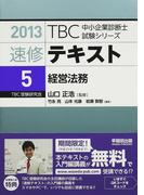 TBC中小企業診断士試験シリーズ速修テキスト 2013−5 経営法務