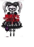 魔法少女・オブ・ジ・エンド(少年チャンピオンC) 14巻セット(少年チャンピオン・コミックス)