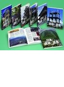 日本の遺跡と遺産 7巻セット