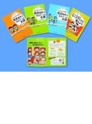 特別支援教育をすすめる本 4巻セット