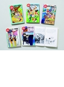マジック・ツリーハウス 探検ガイドシリーズ 5巻セット