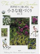 四季折々に楽しめる小さな庭づくり