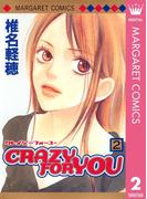 CRAZY FOR YOU 2(マーガレットコミックスDIGITAL)