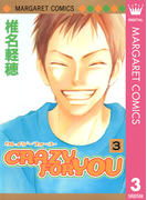 CRAZY FOR YOU 3(マーガレットコミックスDIGITAL)