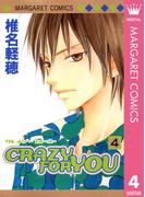 CRAZY FOR YOU 4(マーガレットコミックスDIGITAL)