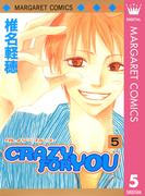 CRAZY FOR YOU 5(マーガレットコミックスDIGITAL)