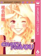 CRAZY FOR YOU 6(マーガレットコミックスDIGITAL)
