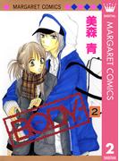 B.O.D.Y. 2(マーガレットコミックスDIGITAL)