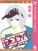 B.O.D.Y. 6(マーガレットコミックスDIGITAL)