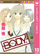 B.O.D.Y. 12(マーガレットコミックスDIGITAL)