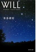 WILL(集英社文庫)