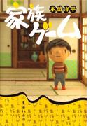 家族ゲーム(集英社文庫)