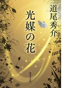 光媒の花(集英社文庫)