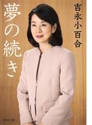 夢の続き(集英社文庫)