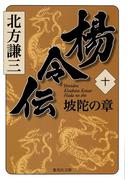 楊令伝 十 坡陀の章(集英社文庫)