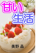 甘い生活(愛COCO!)