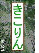 きこりん(愛COCO!)