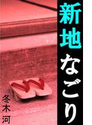 新地なごり(愛COCO!)