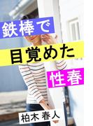 鉄棒で目覚めた性春(愛COCO!)