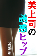 美上司の誘惑ヒップ(愛COCO!)