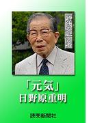 時代の証言者 元気 日野原重明(読売ebooks)