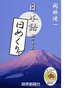 日本語・日めくり12(読売ebooks)