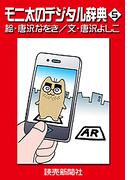 モニ太のデジタル辞典5(読売ebooks)