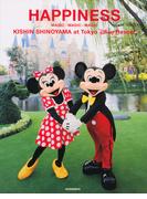 HAPPINESS 篠山紀信at東京ディズニーリゾート MAGIC×MAGIC×MAGIC