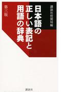 日本語の正しい表記と用語の辞典 第3版