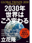 2030年世界はこう変わる アメリカ情報機関が分析した「17年後の未来」