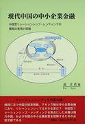 現代中国の中小企業金融 中国型リレーションシップ・レンディングの展開の実情と課題