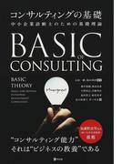 コンサルティングの基礎 中小企業診断士のための基礎理論