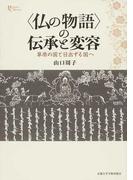〈仏の物語〉の伝承と変容 草原の国と日出ずる国へ (プリミエ・コレクション)