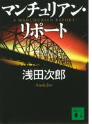 マンチュリアン・リポート (講談社文庫)(講談社文庫)