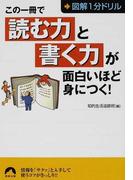 この一冊で「読む力」と「書く力」が面白いほど身につく!