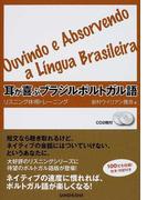 耳が喜ぶブラジルポルトガル語 (リスニング体得トレーニング)