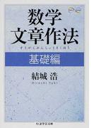 数学文章作法 基礎編 (ちくま学芸文庫 Math & Science)(ちくま学芸文庫)