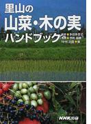 里山の山菜・木の実ハンドブック