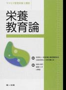 サクセス管理栄養士講座 第2版 8 栄養教育論