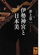 伊勢神宮と日本美 (講談社学術文庫)(講談社学術文庫)
