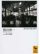 京都の平熱 哲学者の都市案内 (講談社学術文庫)