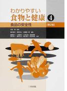 わかりやすい食物と健康 第2版 4 食品の安全性