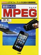 基礎からのMPEG ビデオフォーマットの仕組みを徹底解説!