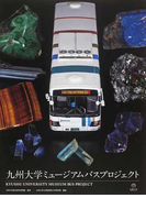 九州大学ミュージアムバスプロジェクト 九州大学総合研究博物館×西日本鉄道株式会社西鉄バス ミュージアムバスデザイン広告プロジェクト