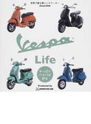 VESPA Life やっぱりベスパが好き 世界で最も美しいスクーターSince 1946