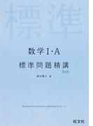 数学Ⅰ・A標準問題精講 改訂版