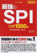 最強のSPI攻略1000題 これで突破!! 2015年度版