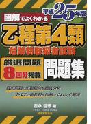 図解でよくわかる乙種第4類危険物取扱者試験問題集 平成25年版